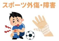 〜スポーツ外傷〜