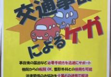 交通事故にはご注意を!🚘