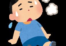 あなたは呼吸が浅く酸欠状態です!!『改善動画付き』